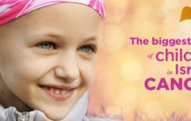 Israel Children's Cancer Foundation, 2017